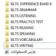 كل ما يلزمك لإجتياز إختبار أيلتس | IELTS Materials - فارس