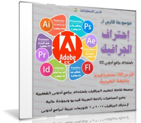 موسوعة فارس لإحتراف الجرافيك 2017 | 6 كورسات عربية لبرامج أدوبى