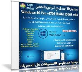 ويندوز 10 معدل مع البرامج والتفعيل  | Windows 10 Pro Windows 17 v1703 Build 15063 x64
