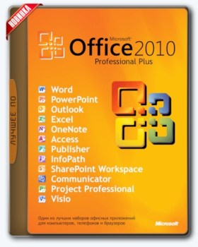 Microsoft Office 2010 Professional Plus + Visio Pro + Project Pro 14.0.7182.5000 Sp2 (x86x64) June17