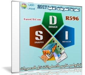 إصدار جديد من اسطوانة التعريفات الذكية | Snappy Driver R596 | بتحديثات يوليو 2017