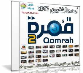 برنامج قمرة 2017 | الموسم الثانى | أحمد الشقيرى