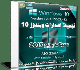 تجميعة إصدارات ويندوز 10 بتحديثات يوليو 2017 | Windows 10 Rs2 x86-x64 Aio 32in2