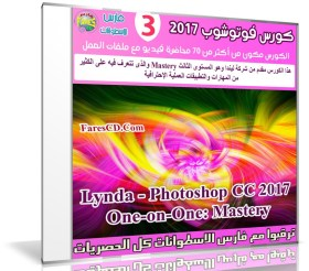 كورس فوتوشوب 2017 | Lynda – Photoshop CC 2017 One-on-One: Mastery