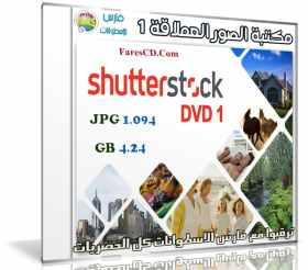 مكتبة الصور العملاقة | Shutterstock Complete Bundle – DVD 1