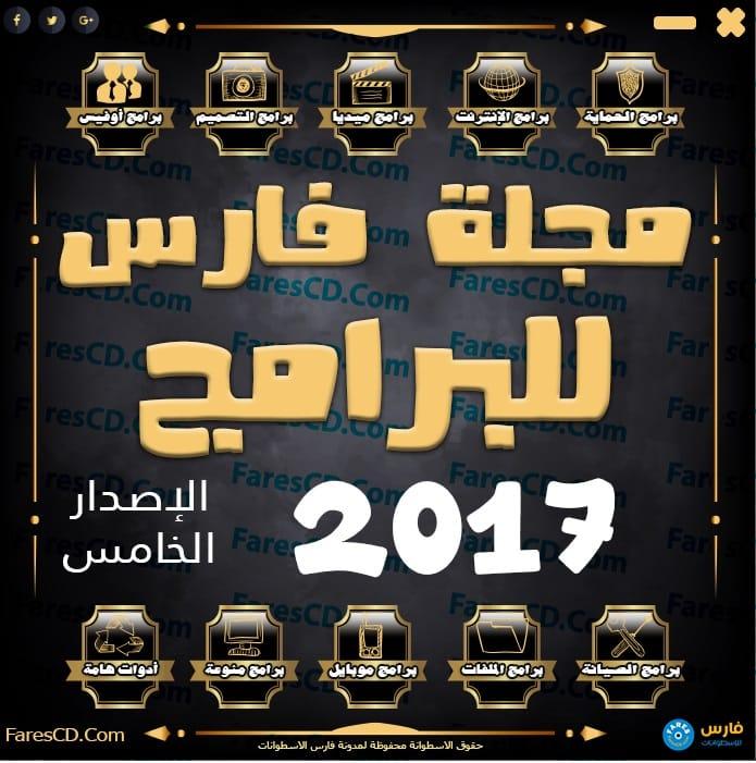 اسطوانة مجلة فارس للبرامج 2017 | الإصدار الخامس