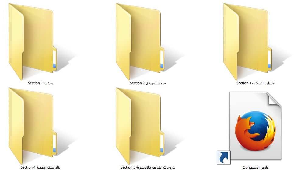 كورس الدورة المكثفة للاختراق الشبكات اللاسلكية WIFI | فيديو بالعربى