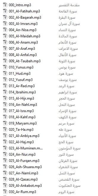 موسوعة تفسير الشيخ الشعراوى كاملة | تفسير كل سورة فى ملف واحد MP3