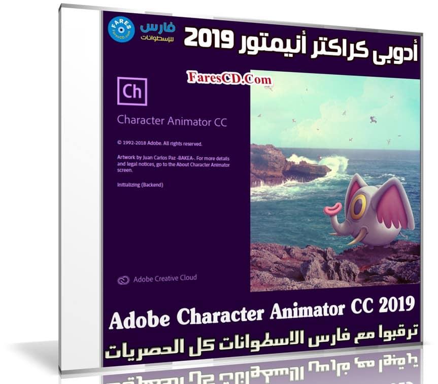 برنامج أدوبى كراكتر أنيمتور 2019   Adobe Character Animator CC 2019