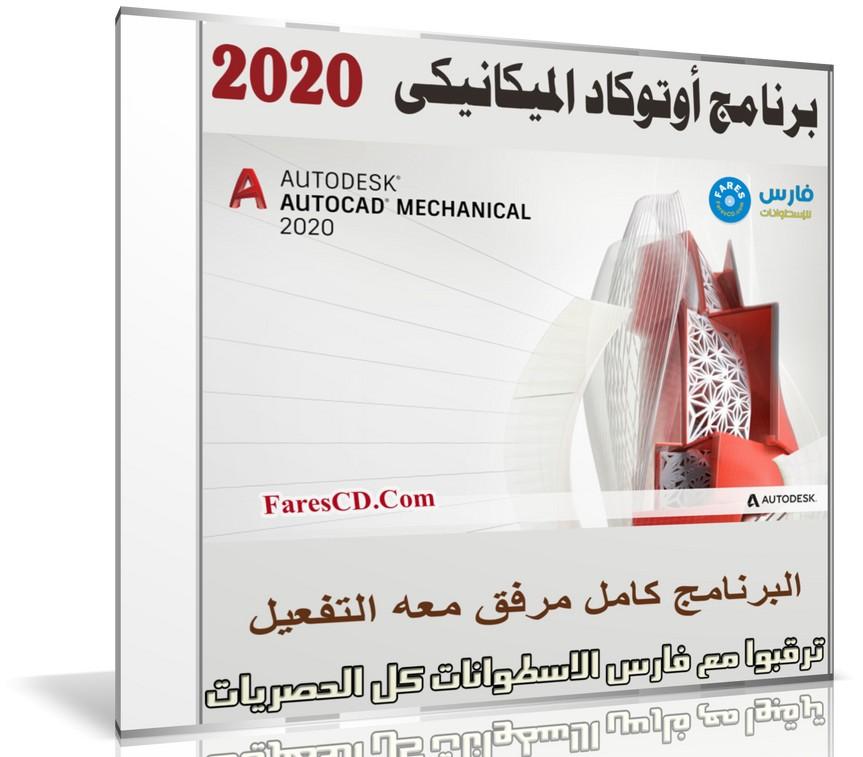 برنامج أوتوكاد الميكانيكى | Autodesk Autocad Mechanical