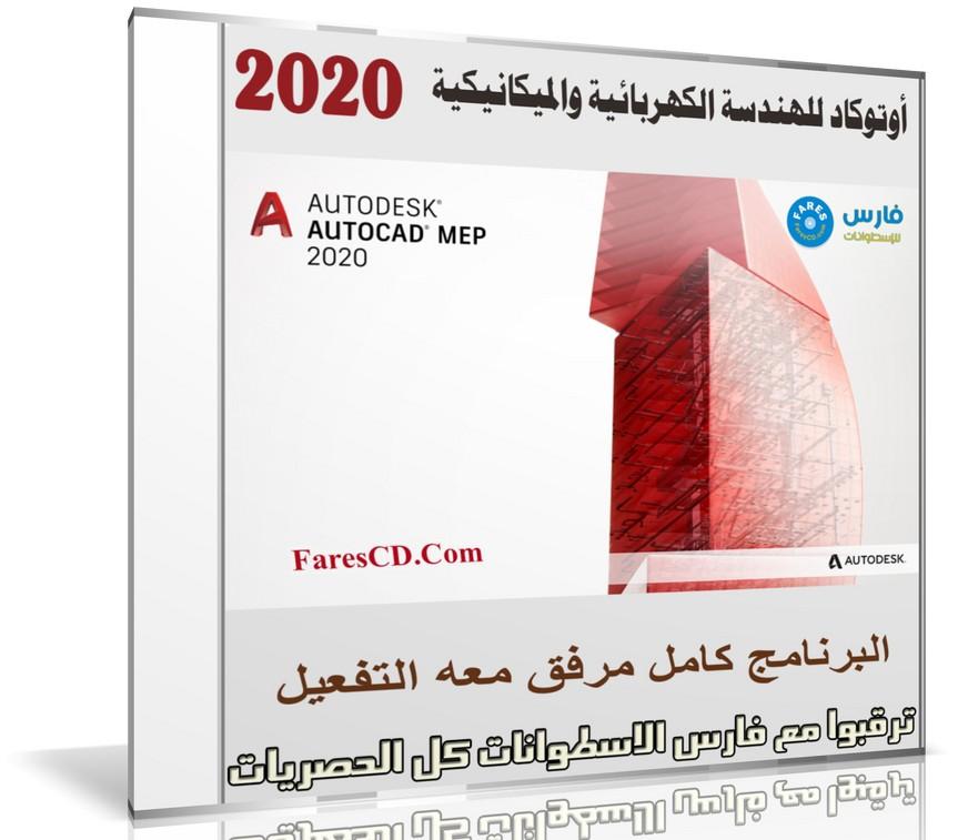 برنامج أوتوكاد للهندسة الكهربائية والميكانيكية | Autodesk AutoCAD MEP