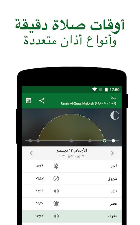 أفضل تطبيق إسلامى شامل للأندرويد | Muslim Pro v10.0.3
