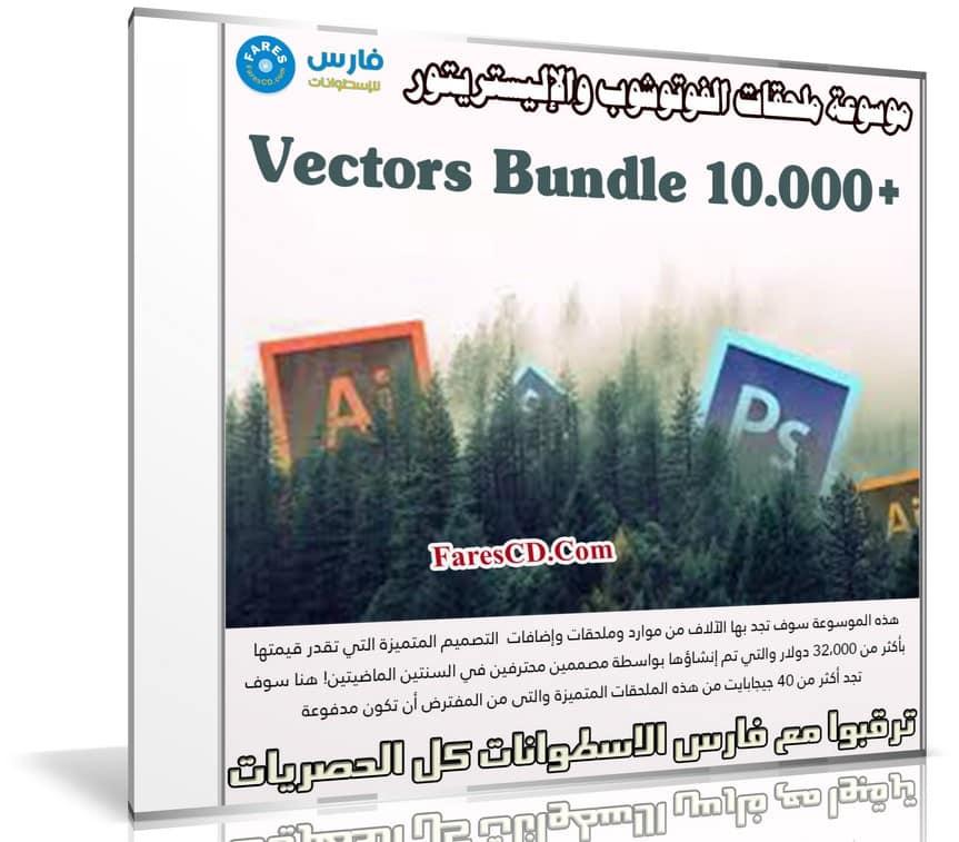 موسوعة ملحقات الفوتوشوب والإليستريتور | 10.000+ Vectors Bundle
