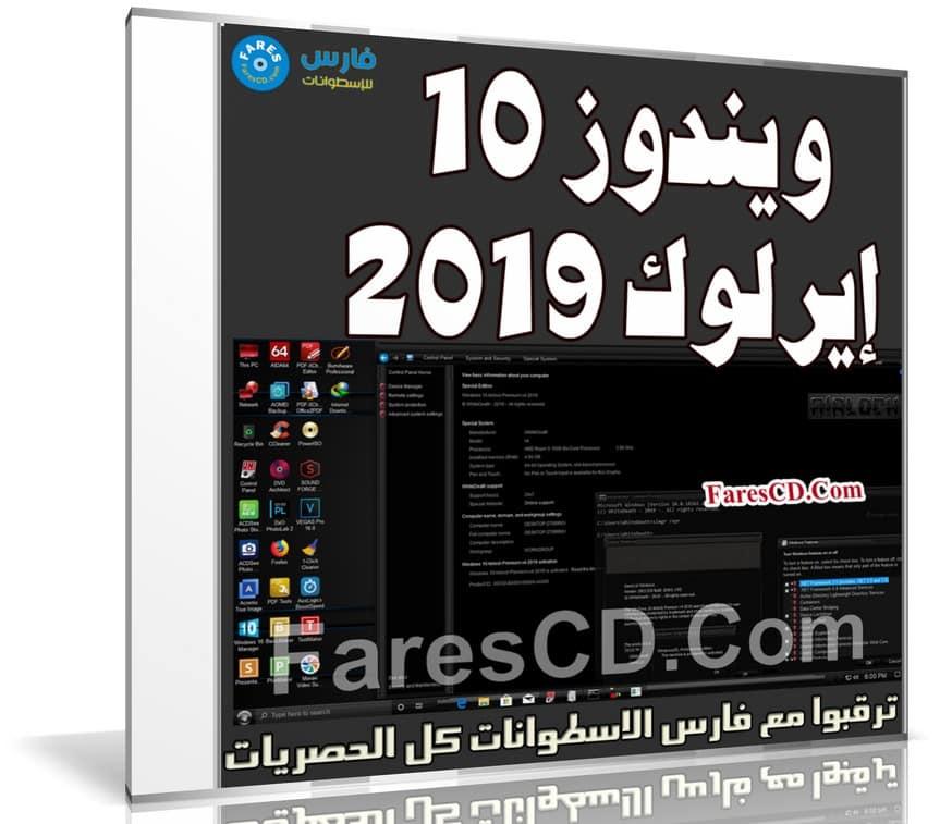 ويندوز 10 إيرلوك 2019 | Windows 10 19H1 Airlock Premium v4