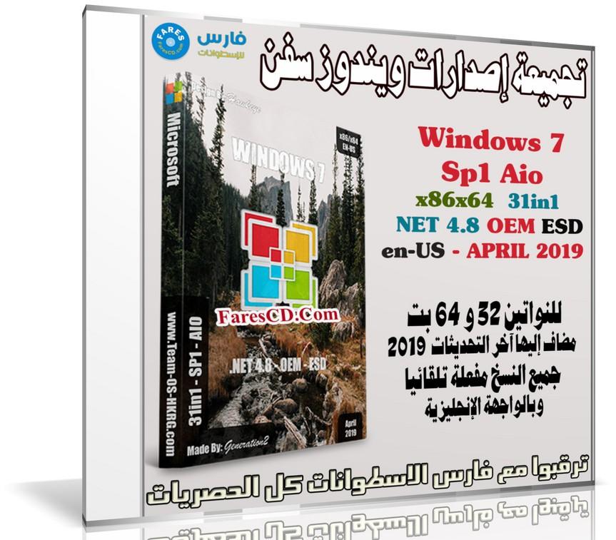 تجميعة إصدارات ويندوز سفن | Windows 7 Aio x86-x64 31in1 | ابريل 2019