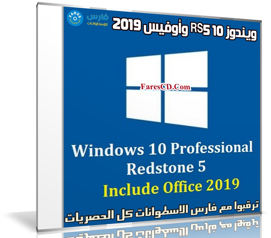 ويندوز 10 RS5 وأوفيس | Windows 10 Pro X64 incl Office 2019 | ابريل