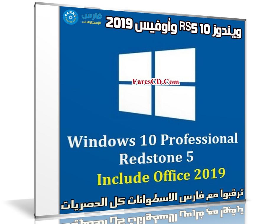 ويندوز 10 RS5 وأوفيس   Windows 10 Pro X64 incl Office 2019   أكتوبر 2018