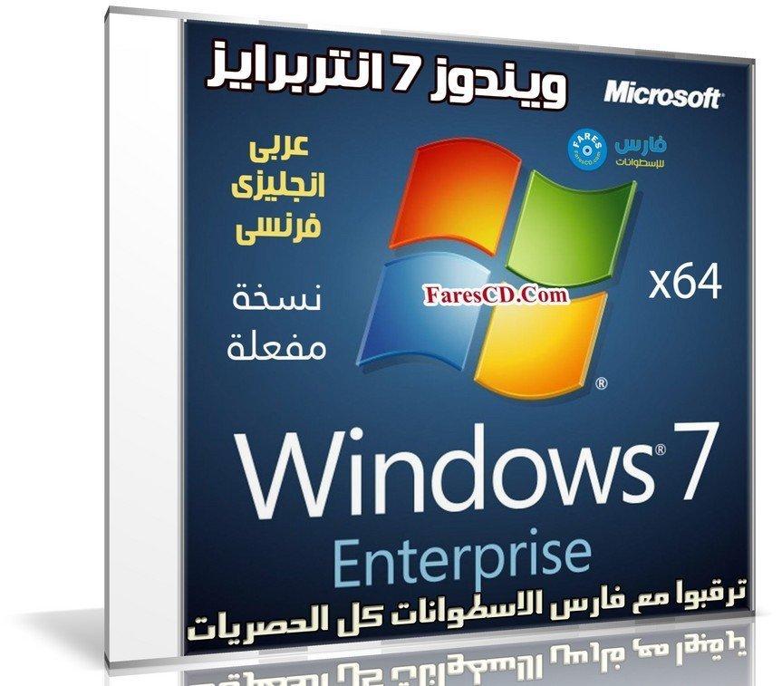 ويندوز 7 انتربرايز بـ 3 لغات | Windows 7 SP1 Enterprise X64 | ديسمير 2018
