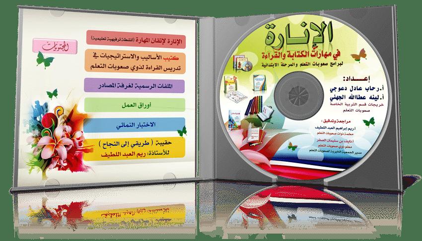 اسطوانة الانارة لتعليم القراءة والكتابة