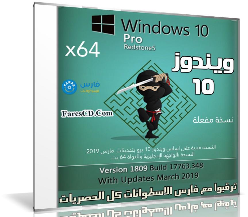 ويندوز 10 RS5 برو مفعل | Windows 10 Pro Rs5 X64 | مارس 2019