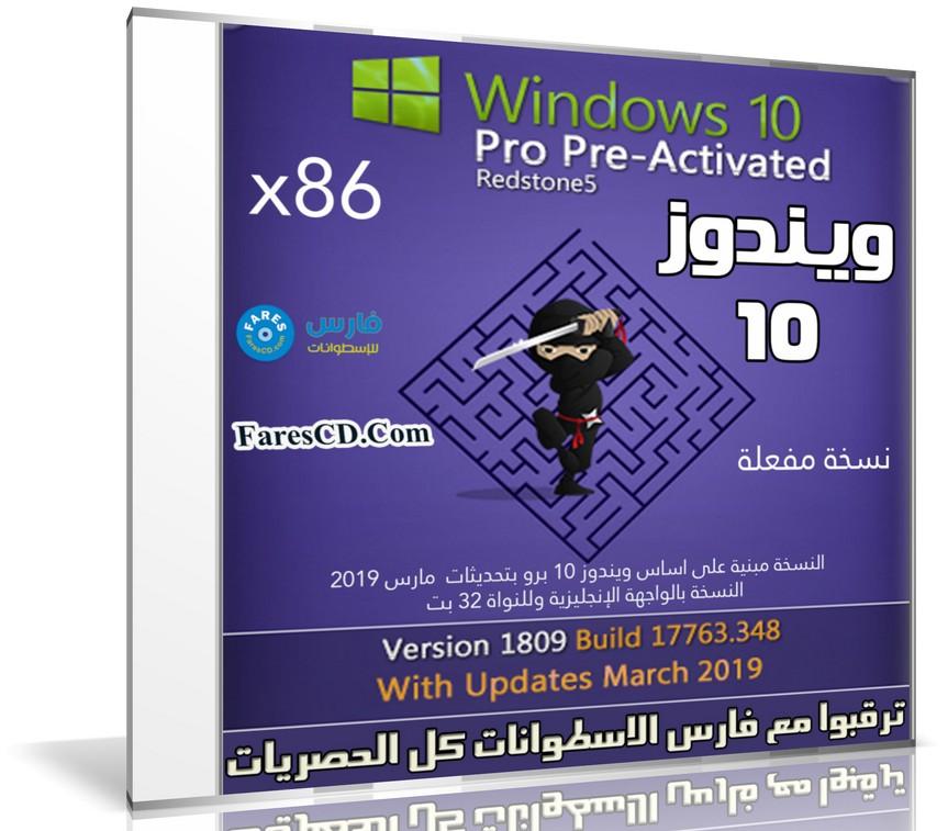 ويندوز 10 RS5 برو مفعل | Windows 10 Pro Rs5 X86 | مارس 2019