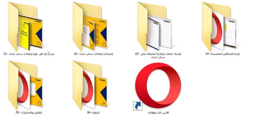 كورس إعلانات سناب شات   فيديو عربى من يوديمى