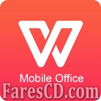 أقوى تطبيق و برامج الأوفيس للأندرويد | WPS Office APK - Word, Docs, PDF, Note, Slide & Sheet