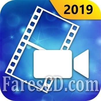 أقوى تطبيقات التعديل و المونتاج للاندرويد | PowerDirector - Video Editor App, Best Video Maker v5.3.1