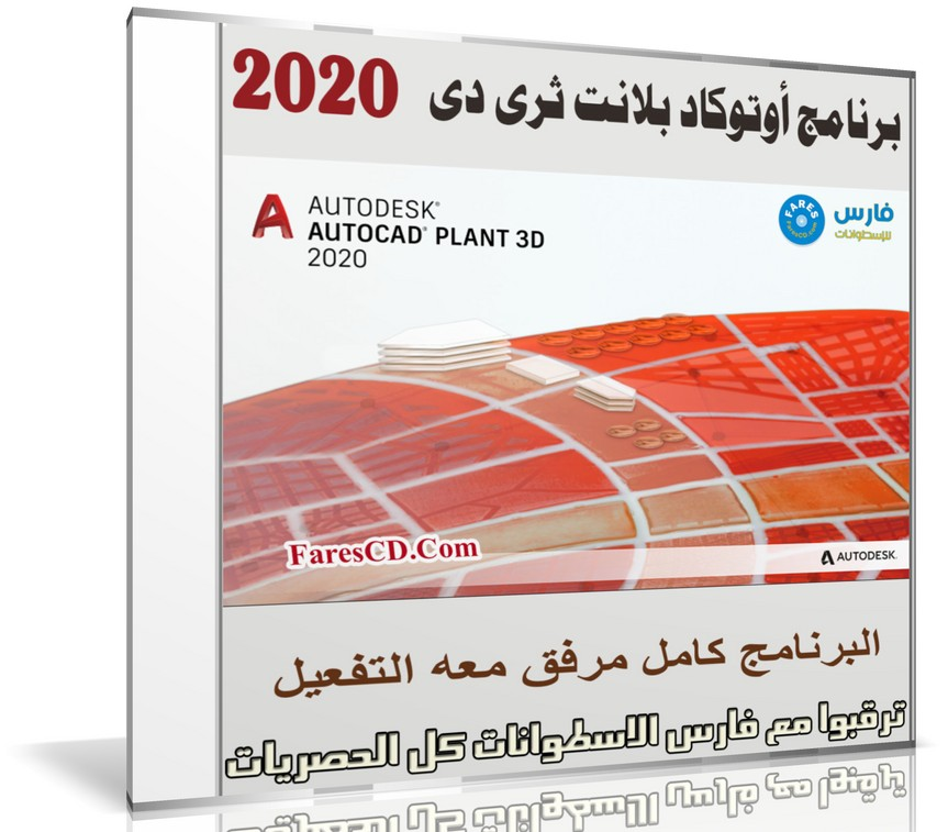 برنامج أوتوكاد بلانت ثرى دى | Autodesk AutoCAD Plant 3D