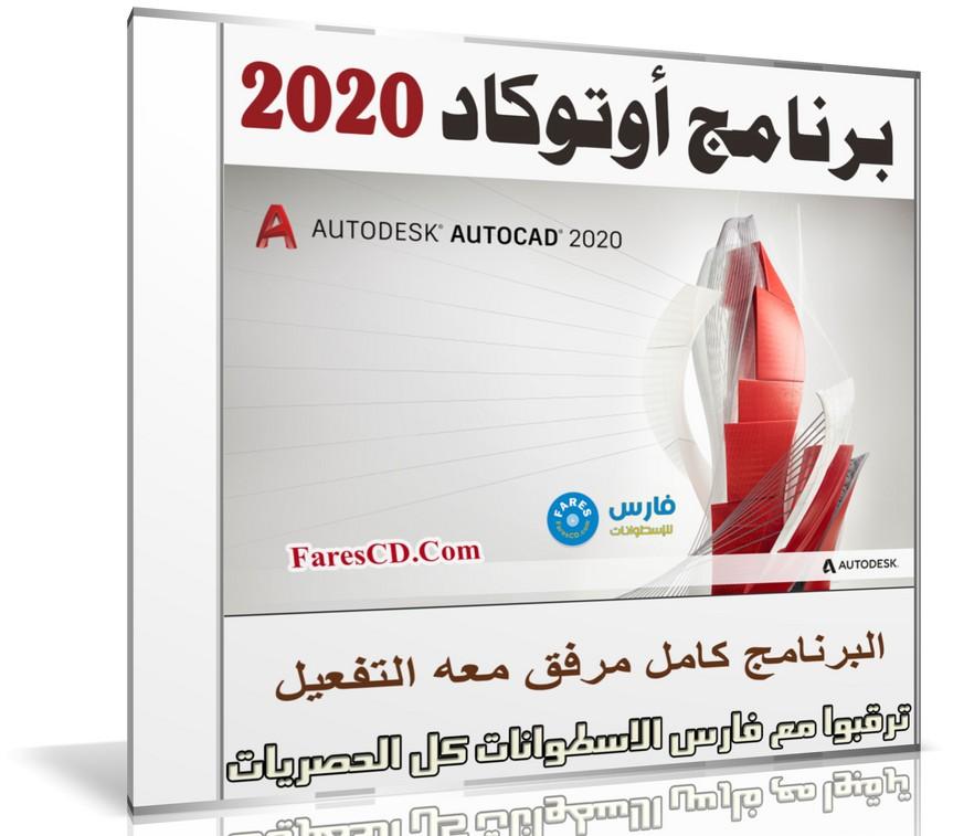 برنامج أوتوكاد   Autodesk AutoCAD