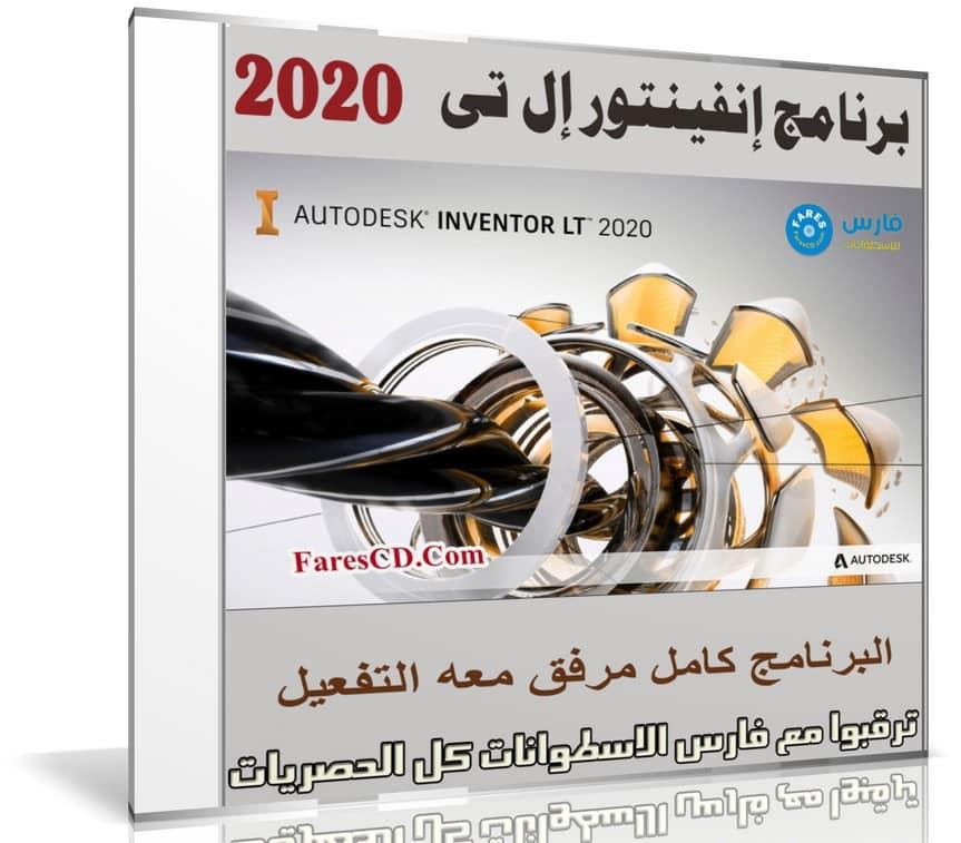 برنامج إنفينتور إل تى | Autodesk Inventor LT v2020 - فارس