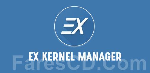 تطبيق التحكم الكامل فى الاندرويد | EX Kernel Manager