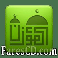 تطبيق المؤذن لحساب مواقيت الصلاة   Al-Moazin Lite (Prayer Times) v3.2.1074