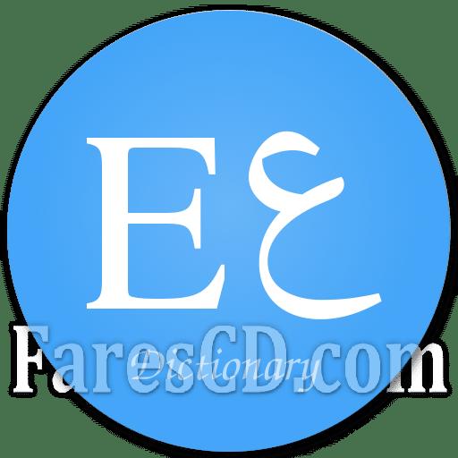 قاموس انجليزى عربى بدون انترنت للاندرويد | English Arabic Dictionary v3.3.1
