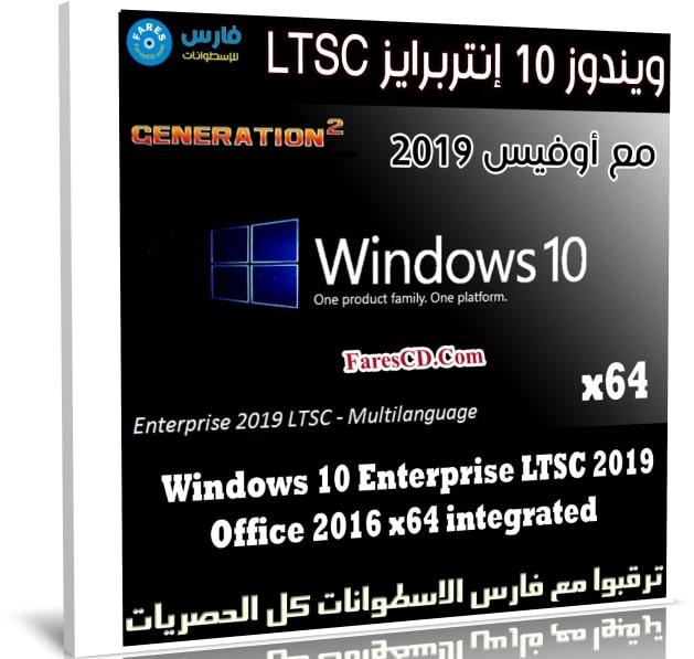 ويندوز 10 إنتربرايز LTSC وأوفيس 2019   بتحديثات مارس 2020