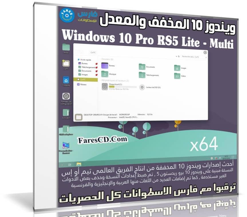 ويندوز 10 المخفف والمعدل   Windows 10 Pro RS5 Lite   متعدد اللغات