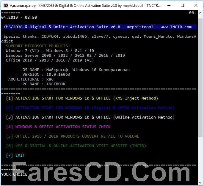 الأداة الشاملة لتفعيل منتجات ميكروسوفت   KMS/2038 & Digital & Online Activation Suite