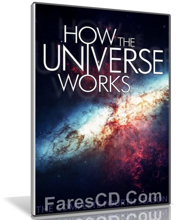 السلسلة الوثائقية كيف يعمل الكون | How The Universe Works | الموسم الرابع مترجم