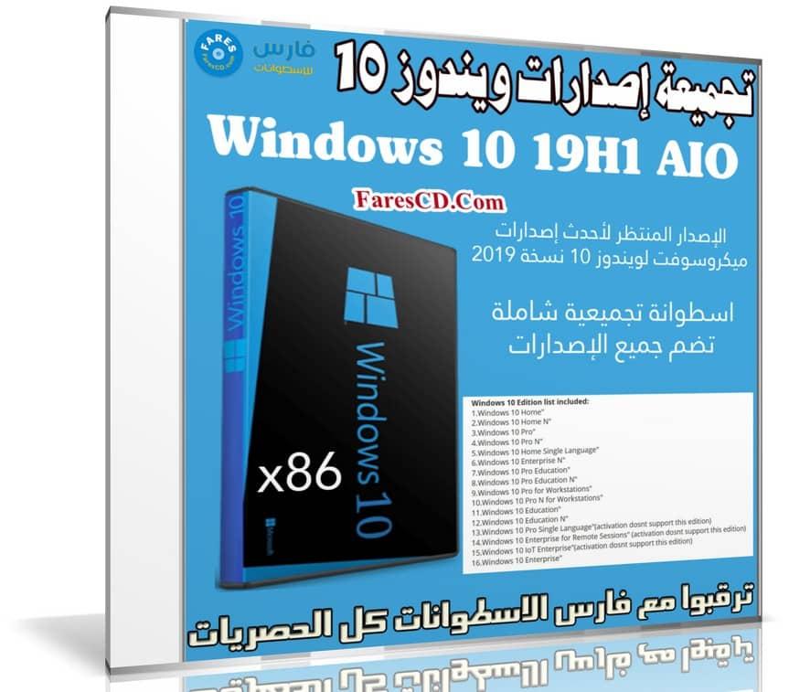 تجميعة إصدارات ويندوز 10 | Windows 10 19h1 x86 | يونيو 2019