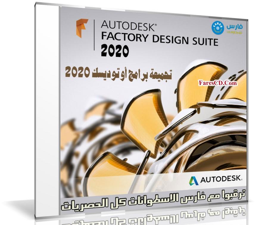 تجميعة برامج أوتوديسك | Autodesk Factory Design Suite Ultimate