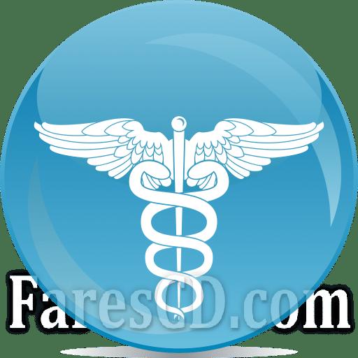 تطبيق القاموس الطبى للاندرويد | الاصدار السابع