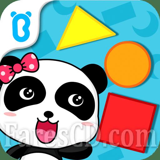 تطبيق تعليم الأشكال للاطفال للاندرويد | Baby Panda Learns Shapes