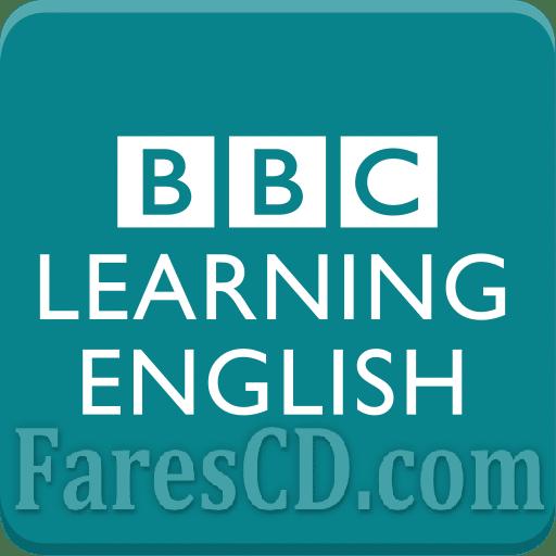 تطبيق تعليم الانجليزية للاندرويد | BBC Learning English