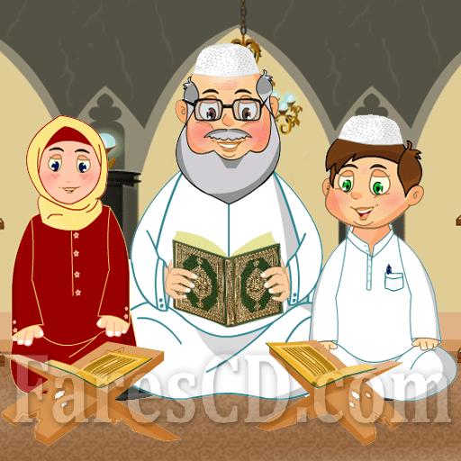 تطبيق | تعليم القرآن الكريم للأطفال | للأندرويد