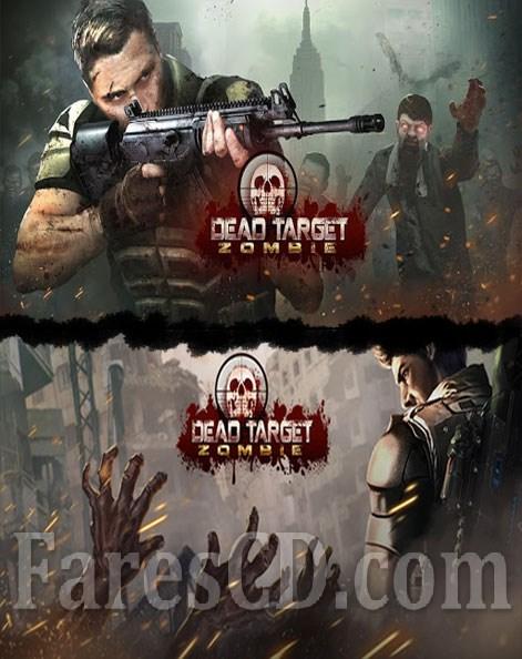 لعبة الاكشن و الزومبى للاندرويد | DEAD TARGET Zombie MOD v4.17.1.1