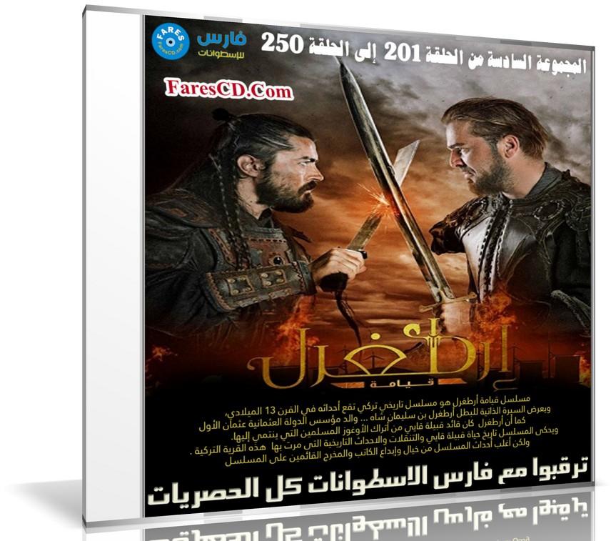 قيامة أرطغرل الجزء الخامس مدبلج للعربية الحلقة 82