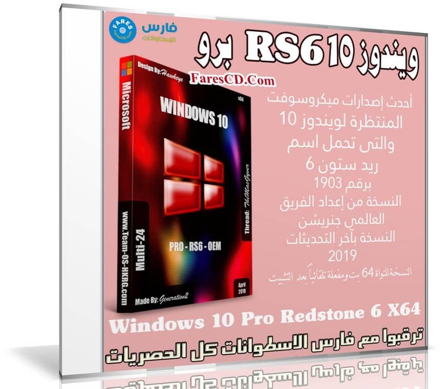 ويندوز 10 RS6 برو | Windows 10 Pro Redstone 6 X64 | ابريل 2019