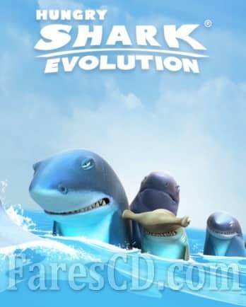 لعبة القرش | Hungry Shark Evolution MOD | أندرويد
