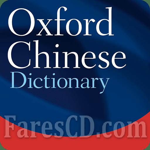 تطبيق قاموس أوكسفورد الصينى للأندرويد | Oxford Chinese Dictionary v10.0.411