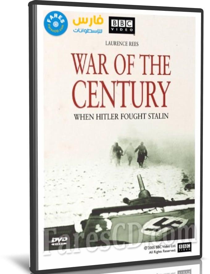 السلسلة الوثائقية حرب القرن | War of the Century | مترجم